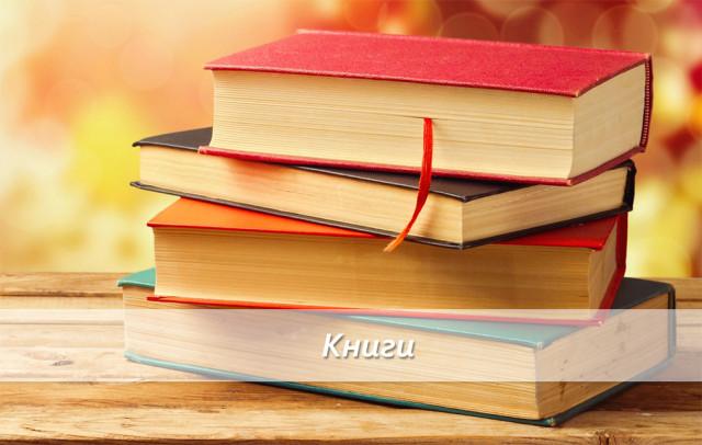knigi-1