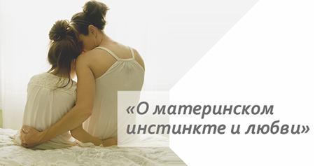 «О материнском инстинкте и любви»