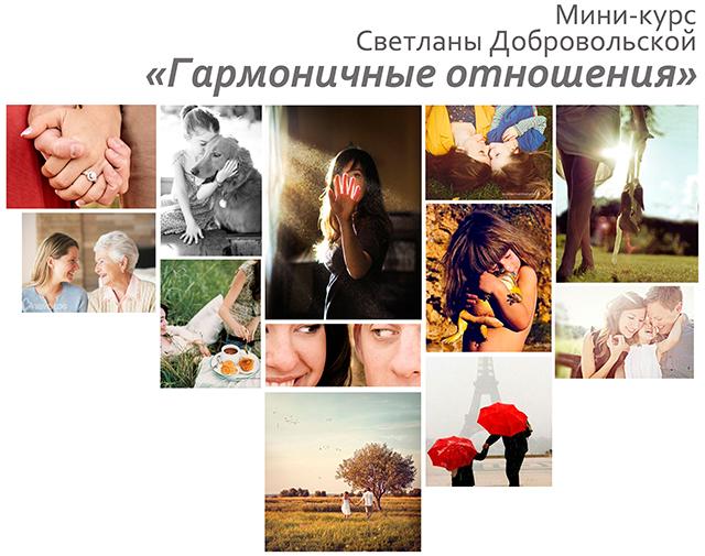 Курс «Гармоничные отношения»